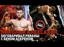 Николай Алексахин - О реванше с Аскреном