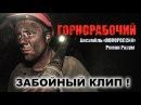 ЗАБОЙНЫЙ КЛИП! Горнорабочий, Роман Разум и ансамбль Новороссия