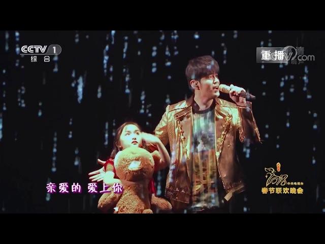 [2018央视春晚]魔术与歌曲《告白气球》 表演:周杰伦 蔡威泽(字 | CCTV春晚