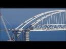 Крымский 16 03 2018 мост Арки стоят опоры растут пролёты удлинняются Обзор с комментарием