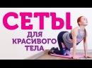 Екатерина Буйда - Сеты для красивого тела Жиросжигающая тренировка