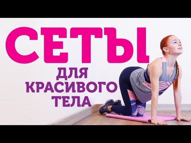 Екатерина Буйда Сеты для красивого тела Жиросжигающая тренировка