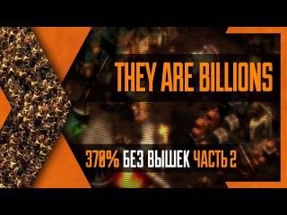 PHombie против They Are Billions! 370% без вышек! Часть 2