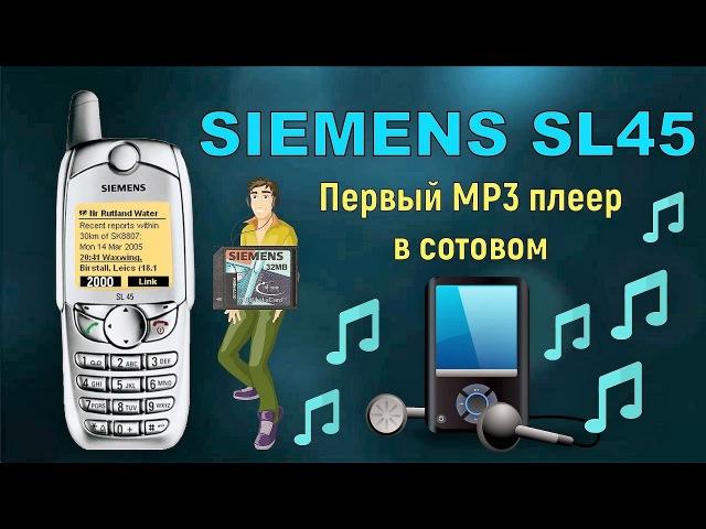 Siemens SL45 первый MP3 в сотовом 2000 ретроспектива