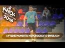 Лучшие моменты бронзового финала Кубка СФЛ СПб по мини футболу 2018