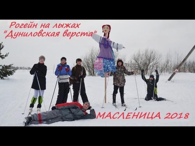 18.02.2018 Рогейн на лыжах Дуниловская верста и МАСЛЕНИЦА