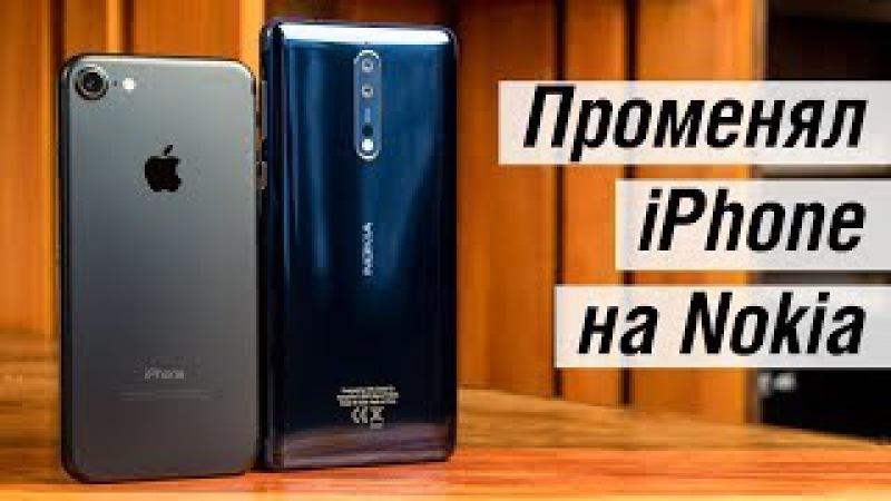 Переход с iPhone на Android и обратно. Как ощущения? Месяц с Nokia 8: опыт использования и м » Freewka.com - Смотреть онлайн в хорощем качестве