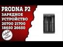 Обзор зарядного устройства PRODNA P2 18650 20700 21700 26650