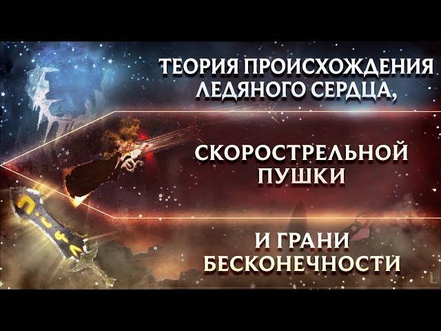 ИСТОРИИ ПРЕДМЕТОВ ЛИГИ ЛЕГЕНД | ТЕОРИИ LEAGUE OF LEGENDS