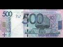 Банкнота 500 рублей 2009 года. Беларусь.