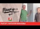 МАЙСТЭРНЯ Рыгор і Наталля Івановы