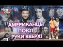 Американцы поют РУКИ ВВЕРХ, говорят по Русски и признаются в любви Путину. Когда мы Были молодыми.