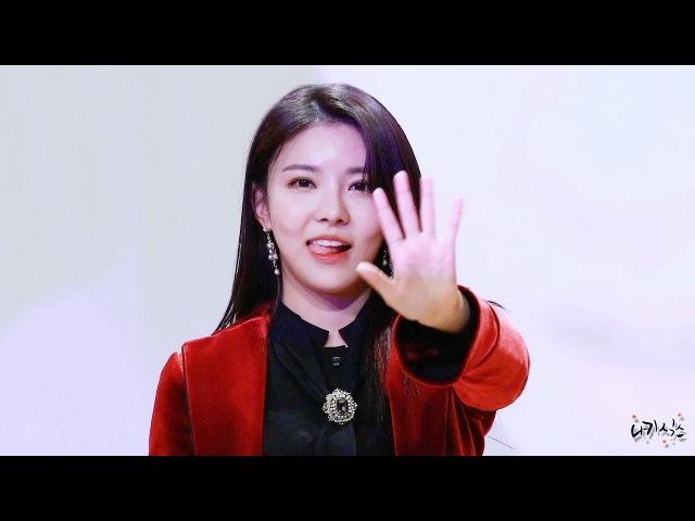 180222 구구단(gugudan) 나영(김나영) 마무리멘트 퇴장 영등포 팬사인회 직캠(Fancam) by 니키식4