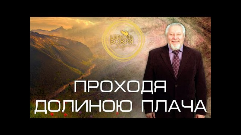 Проходя долиною плача - 16 августа 2015 года - Сергей Ряховский