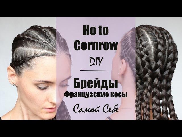 Ho to Cornrow DIY ★ Брейды ★ Французские Косы Самой Себе
