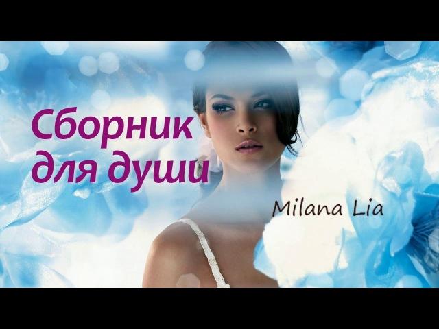 Новинка 2018! Русские песни - Нереально красивый шансон о жизни - Послушайте! Вот это песни!