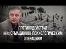 Противодействие информационно психологическим операциям Валерий Пякин