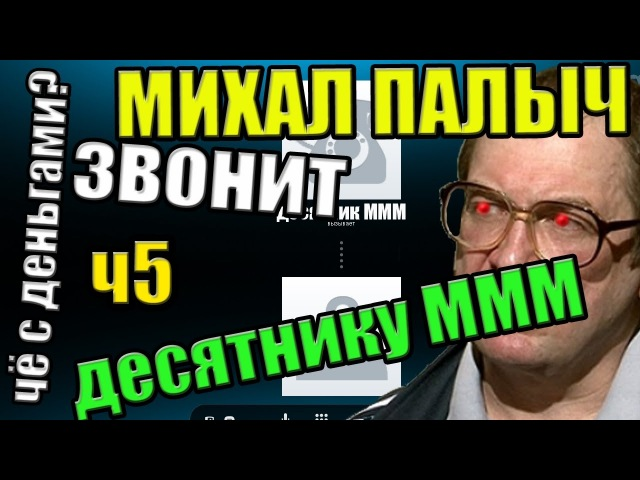 Михал Палыч звонит десятнику МММ (часть 5)