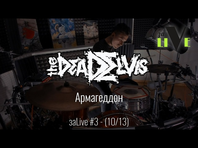 (the)Dead Elvis - Армагеддон - заLive (10 из 13) (Trip-Hop, Industrial)