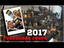 Как я на выставку ездил. Рубиновая сфера 2017. Выставка миниатюр в Москве