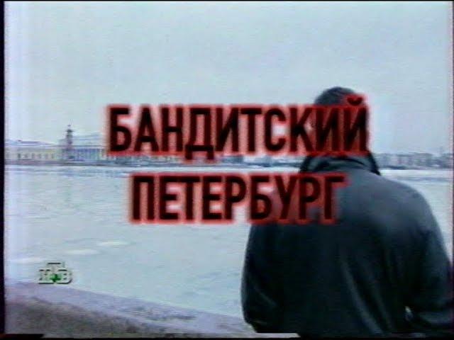 Бандитский Петербург НТВ 14 05 2000 Анонс Спонсор Билайн GSM