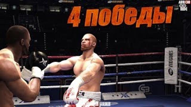 Real Boxing Прохождение 5 - Ночь чемпионов - 4 боя 4 победы