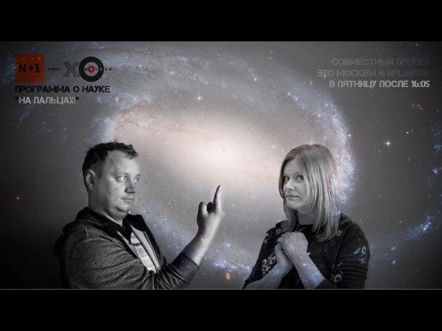 На пальцах / Ирина Воробьева и Андрей Коняев 09.02.18