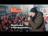 Навальный в Новокузнецке