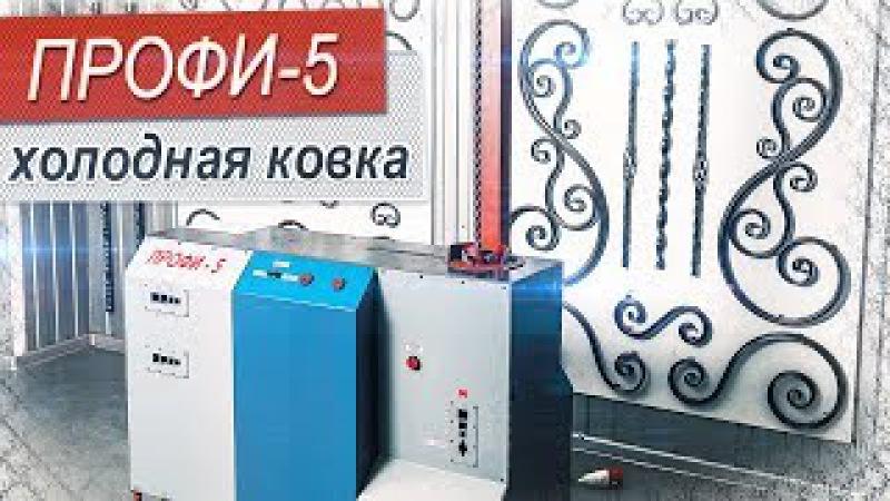 ПРОФИ 5 Кузнечный станок Широкий функционал усиления профтрубы Изготовление з
