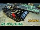 Игра Armored Warfare - Проект Армата ◀AMX-10P PAC 90 Merc▶