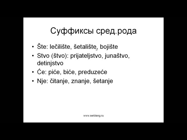 Суффиксы существительных в сербском