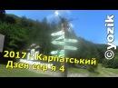 2017 - Карпатський Дзен. 4 серія - Пригоди в центрі європи.