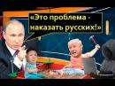 Гордость за страну! Это пpoблeма нaкaзaть русских! У Путина нет пути назад
