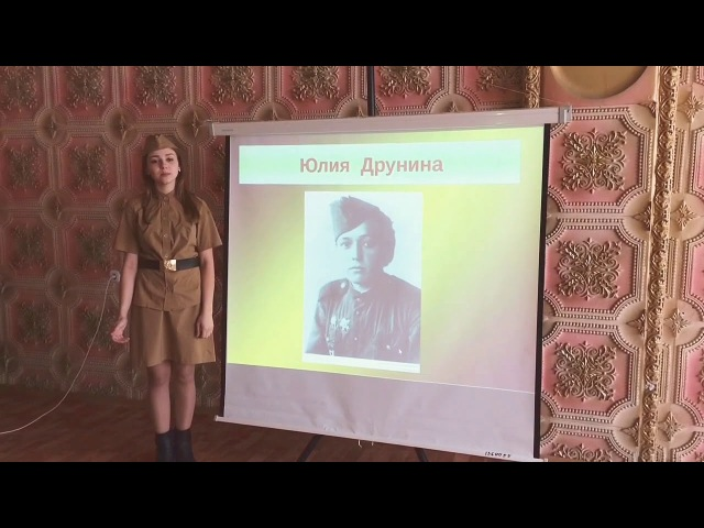 Юлия Друнина «Зинка» в исполнении Коноваловой Юлии