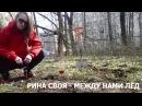 Рина СВОЯ - Между нами лёд(Ответка группе Грибы) МНЛ