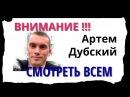 Arciom Dubski и почему Szczecin его считает гнилым Как не получить отказ по карте побыту