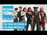 История The Sims. Часть 10 - The Sims Истории и The Sims Medieval