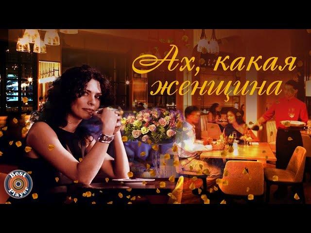 САМЫЕ ЛУЧШИЕ ПЕСНИ Сборник душевных песен Ах какая женщина