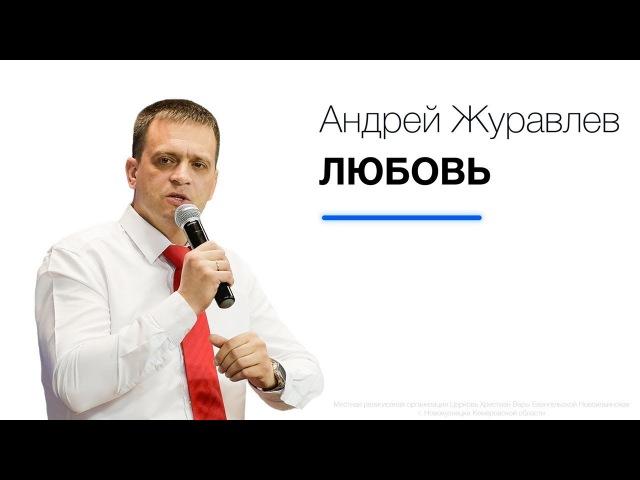 Любовь | Пастор Андрей Журавлев | 18.03.18