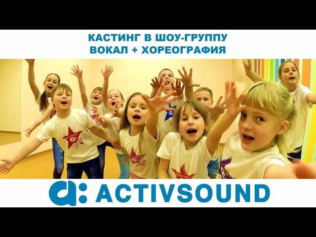 ACTIVSOUND KIDS КАСТИНГ В ШОУ ГРУППЫ !