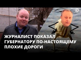 Журналист вызвал губернатора в рейд по плохим дорогам