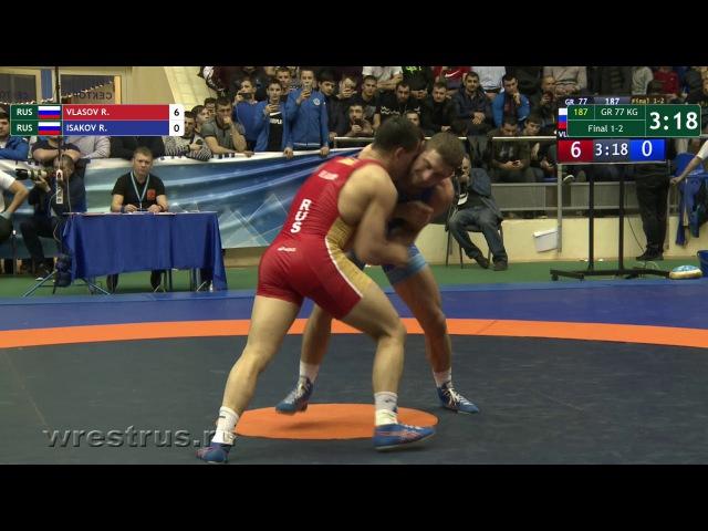 77kg_Final_Vlasov-Isakov