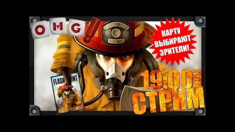 OMGames на стриме - БОЛЬШОЙ ПОЖАР / FLASH POINT FIRE RESCUE