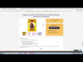 Юлия Левинца Секреты продаж ручных изделий