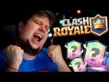 МОЯ ПЕРВАЯ ЛЕГЕНДАРКА!!! ОТКРЫВАЕМ СУНДУКИ НА 150$ - Clash Royale