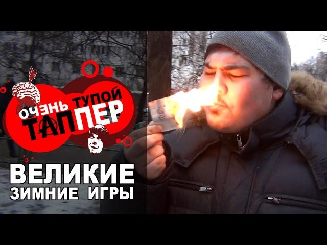 ВЕЛИКИЕ ЗИМНИЕ ИГРЫ 2016 - Очень тупой Таппер (2 сезон, 3 серия)