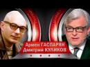 Армен Гаспарян, Дмитрий Куликов | Пpaвлeниe Андропова, как крайняя точка CCCP | 27.01.2018