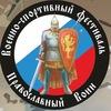 """""""Православный Воин  """"(в Дивеево)"""