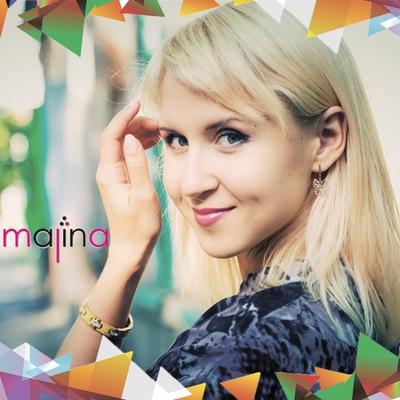 Полина Малинина