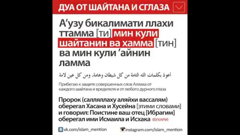 Дуа_от_шайтана_и_сглаза.mp4